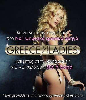 Greece Ladies